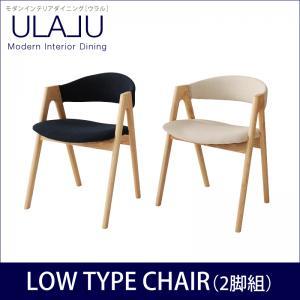 送料無料 ダイニングチェア ULALU ウラル ロータイプチェア ダイニングチェアー チェアー 椅子 イス いす チェア 食卓チェア 食堂椅子 食事チェア 食事椅子 肘付き 肘付 木製 布張り シンプル 北欧風 曲線 ネイビー アイボリー 040600432