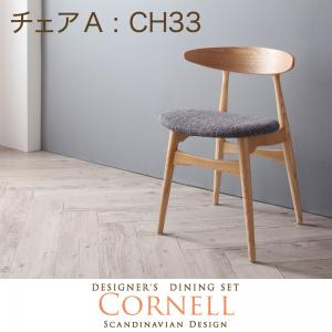 送料無料 北欧 デザイナーズ ダイニングチェア Cornell コーネル チェアA (CH33・1脚) 布張り チェアー イス いす 椅子 ダイニング ダイニングチェアー リビングチェア 木製チェアー 木製 食事 食卓 モダン 食卓チェア 食堂椅子 食事チェア 食事椅子 040600504