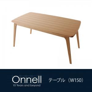 送料無料 天然木 北欧スタイル ダイニング Onnell オンネル テーブル (幅150) ダイニングテーブル リビングテーブル センターテーブル 食卓テーブル 食事 食卓 テーブル 机 つくえ デスク table 木製テーブル 木製 モダン カジュアル 北欧 ファミリー 新生活 040600139