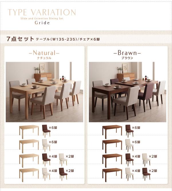 ダイニングセット Gride グライド 7点セット (テーブル+チェア×6脚) ダイニングテーブルセット キッチンテーブル ダイニングセット エクステンションテーブル スライド式 伸長テーブル ダイニングチェア 食卓椅子 食事椅子 食卓テーブルセット 040600414