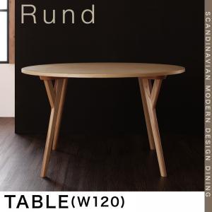 丸型 シンプル 木製 北欧 送料無料 ダイニングテーブル つくえ Rund 幅120 ダイニング リビング 木製テーブル ファミリー 木製ダイニングテーブル モダン 4人掛け テーブル ルント 家族 机 モダンデザイン テーブル 食卓 円形 テーブル 4人用 食卓テーブル 040600495