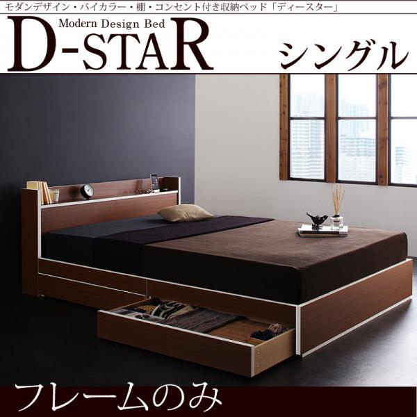 送料無料 収納ベッド ベッド シングル 棚付き コンセント付き D-star ディースター フレームのみ シングルベッド ベット 収納付きベッド 収納付き 収納付きベット ベッド下収納 充電 宮棚付き ベッド下収納 収納 引き出し収納 一人暮らし 収納ベット 木製 040112577