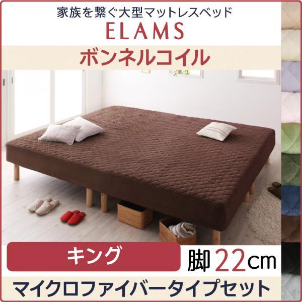 ベッド bed 脚付きマットレスベッド キング ELAMS エラムス ボンネルコイル マイクロファイバータイプセット 脚22cm ベット 足つきマットレス 脚付マットレス 脚付ベッド 脚付マット 脚付きマットレス 脚付きマット 足付きマットレス ベッド脚付き