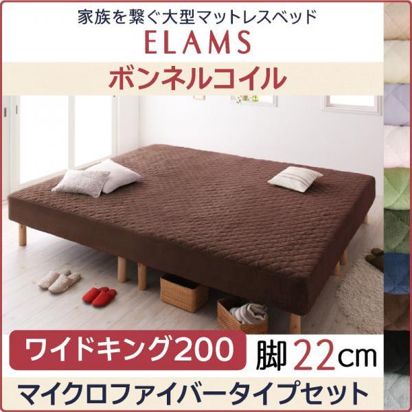 ベッド bed 脚付きマットレスベッド ELAMS エラムス ボンネルコイル マイクロファイバータイプセット 脚22cm ワイドキング200 ベット 脚付マットレス 脚付ベッド 脚付マット 脚付きマットレス 脚付きマット 足付きマットレス ベッド脚付き 脚付き
