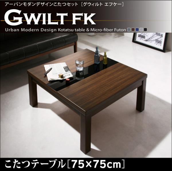 こたつテーブル 正方形 GWILT FK グウィルト エフケー こたつテーブル 75×75cm こたつ コタツ 炬燵 火燵 テーブル 机 コード収納 天板ガラス モダン 中間スイッチ 一人暮らし ローテーブル センターテーブル スクエア型 つくえ ワンルーム