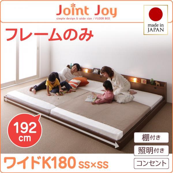 日本製 ローベッド フロアベッド 棚付きベッド 照明付きベッド 連結ベッド JointJoy ジョイント・ジョイ フレームのみ ワイドK180 ベッド ベット ライト付き コンセント付きベッド 低いベッド 川の字 夫婦 子供 一緒 寝る 寝室 親子 広い 親子ベッド