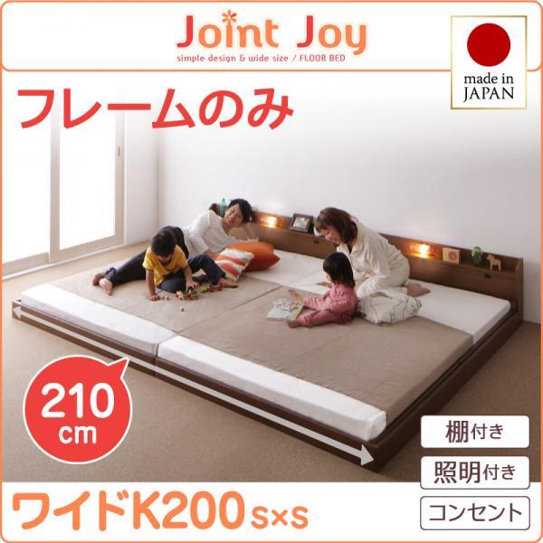 日本製 ローベッド フロアベッド 棚付きベッド 照明付きベッド 連結ベッド JointJoy ジョイント・ジョイ フレームのみ ワイドK200 ベッド ベット ライト付き コンセント付きベッド 低いベッド 川の字 夫婦 子供 一緒 寝る 寝室 親子 広い 親子ベッド