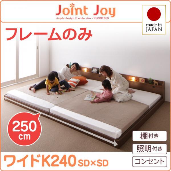 日本製 ローベッド フロアベッド 棚付きベッド 照明付きベッド 連結ベッド JointJoy ジョイント・ジョイ フレームのみ ワイドK240 ベッド ベット ライト付き コンセント付きベッド 低いベッド 川の字 夫婦 子供 一緒 寝る 寝室 親子 広い 親子ベッド