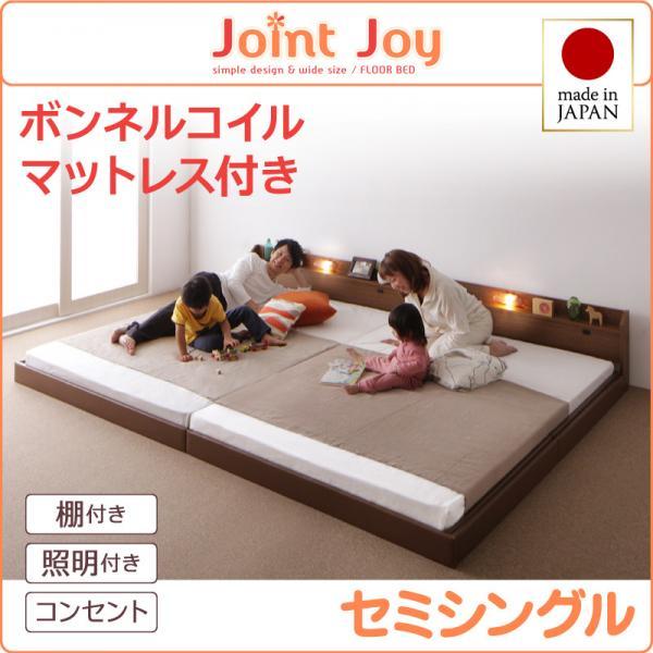 日本製 ローベッド フロアベッド 棚付き 照明付き 連結ベッド JointJoy ジョイント・ジョイ ボンネルコイルマットレス付き セミシングル マットレス付き ベッド ベット ライト付き コンセント付きベッド 低いベッド ヘッドボード 宮付きベッド ロータイプ