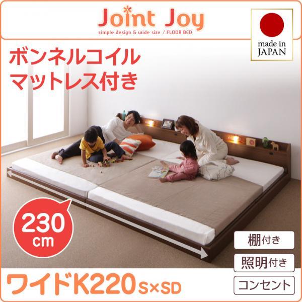 日本製 ローベッド フロアベッド 棚付き 照明付き 連結ベッド JointJoy ジョイント・ジョイ ボンネルコイルマットレス付き ワイドK220 マットレス付き ベッド ベット ライト付き コンセント付き 川の字 夫婦 子供 一緒 寝る 寝室 親子 広い 親子ベッド