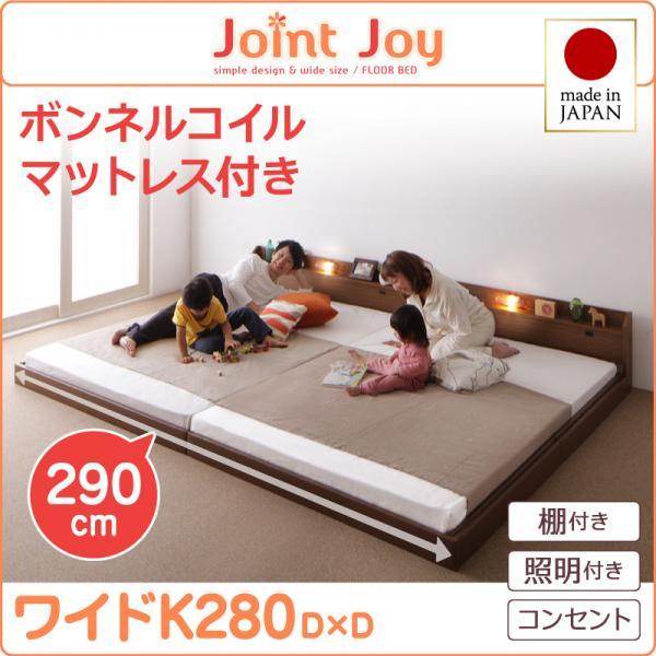 日本製 ローベッド フロアベッド 棚付き 照明付き 連結ベッド JointJoy ジョイント・ジョイ ボンネルコイルマットレス付き ワイドK280 マットレス付き ベッド ベット ライト付き コンセント付き 川の字 夫婦 子供 一緒 寝る 寝室 親子 広い 親子ベッド