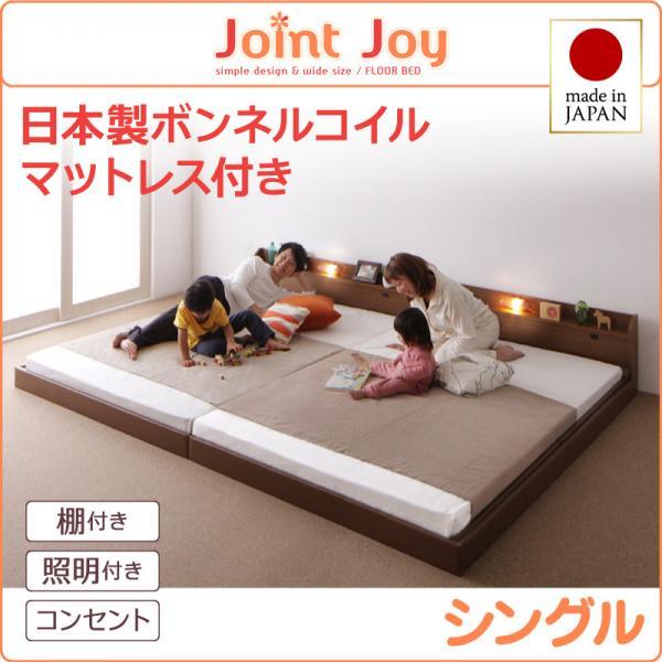 日本製 ローベッド フロアベッド 棚付き 照明付き 連結ベッド JointJoy ジョイント・ジョイ 日本製ボンネルコイルマットレス付き シングル マットレス付き ベッド ベット ライト付き コンセント付きベッド 低いベッド ヘッドボード 宮付きベッド ロー