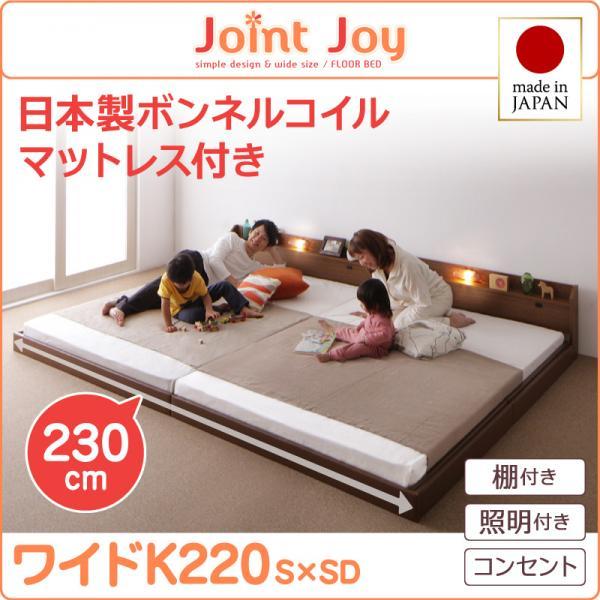 日本製 ローベッド フロアベッド 棚付き 照明付き 連結ベッド JointJoy ジョイント・ジョイ 日本製ボンネルコイルマットレス付き ワイドK220 マットレス付き ベッド ベット ライト付き コンセント付き 川の字 夫婦 子供 一緒 寝る 寝室 親子 広い