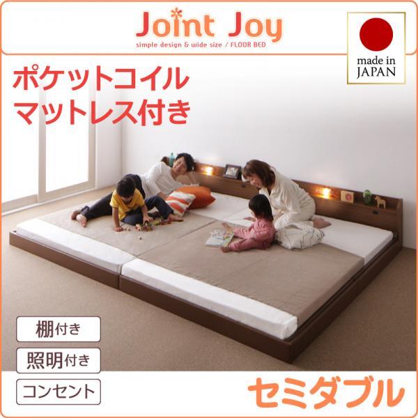 日本製 ローベッド フロアベッド 棚付き 照明付き 連結ベッド JointJoy ジョイント・ジョイ ポケットコイルマットレス付き セミダブル マットレス付き ベッド ベット ライト付き コンセント付きベッド 低いベッド ヘッドボード 宮付きベッド ロー