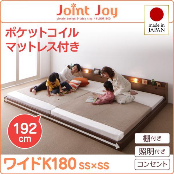 日本製 ローベッド フロアベッド 棚付き 照明付き 連結ベッド JointJoy ジョイント・ジョイ ポケットコイルマットレス付き ワイドK180 マットレス付き ベッド ベット ライト付き コンセント付き 川の字 夫婦 子供 一緒 寝る 寝室 親子 広い 親子ベッド