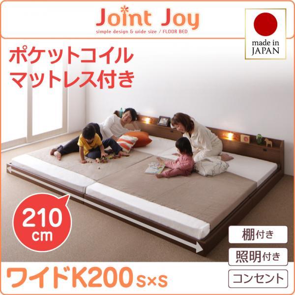 日本製 ローベッド フロアベッド 棚付き 照明付き 連結ベッド JointJoy ジョイント・ジョイ ポケットコイルマットレス付き ワイドK200 マットレス付き ベッド ベット ライト付き コンセント付き 川の字 夫婦 子供 一緒 寝る 寝室 親子 広い 親子ベッド