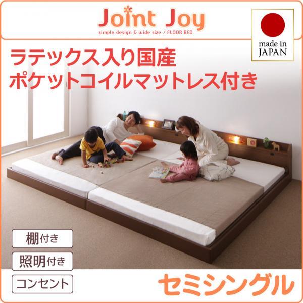 日本製 ローベッド フロアベッド 棚付き 照明付き 連結ベッド JointJoy ジョイント・ジョイ 天然ラテックス入日本製ポケットコイルマットレス セミシングル マットレス付き ベッド ベット ライト付き コンセント付きベッド 低いベッド ヘッドボード 宮付