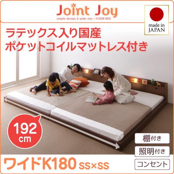 日本製 ローベッド フロアベッド 棚付き 照明付き 連結ベッド JointJoy ジョイント・ジョイ 天然ラテックス入日本製ポケットコイルマットレス ワイドK180 マットレス付き ベッド ベット ライト付き コンセント付き 川の字 夫婦 子供 一緒 寝る 寝室 親子