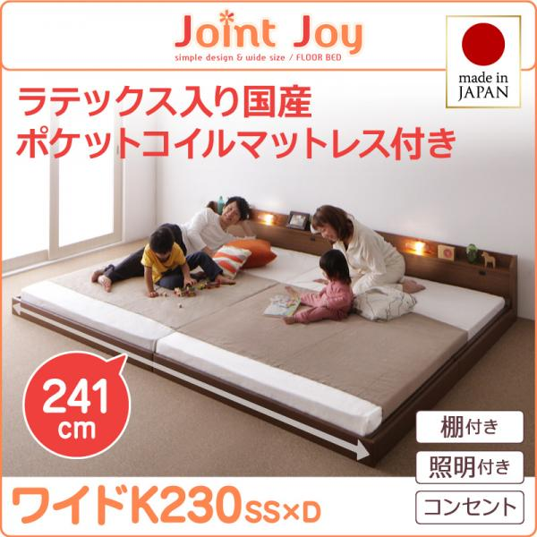 日本製 ローベッド フロアベッド 棚付き 照明付き 連結ベッド JointJoy ジョイント・ジョイ 天然ラテックス入日本製ポケットコイルマットレス ワイドK230 マットレス付き ベッド ベット ライト付き コンセント付き 川の字 夫婦 子供 一緒 寝る 寝室 親子