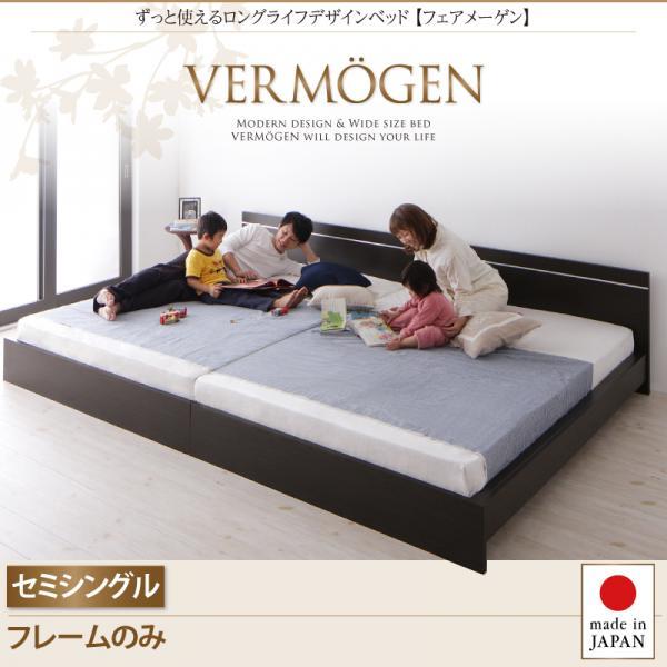 日本製 連結ベッド 木製ベッド 省スペースVermogen フェアメーゲン フレームのみ セミシングル ベッド ベット bed 子供用 子供部屋 ヘッドボード シンプル デザイン 木製 分割ベッド 分割 連結 レッグタイプ 国産フレーム 低ホルムアルデヒド