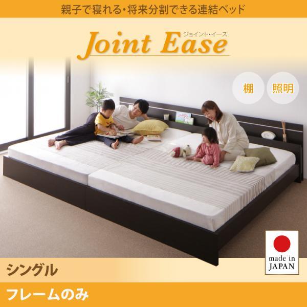 日本製 棚付きベッド 照明付きベッド 木製ベッド 連結ベッド JointEase ジョイント・イース フレームのみ シングル ベッド ベット ライト付き ヘッドボード 宮付きベッド 分割ベッド 国産フレーム 子供用ベッド シンプル 小物置き 低ホルムアルデヒド