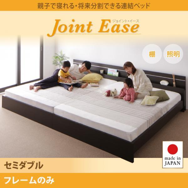 日本製 棚付きベッド 照明付きベッド 木製ベッド 連結ベッド JointEase ジョイント・イース フレームのみ セミダブル ベッド ベット ライト付き ヘッドボード 宮付きベッド 分割ベッド 国産フレーム 子供用ベッド シンプル 小物置き 低ホルムアルデヒド