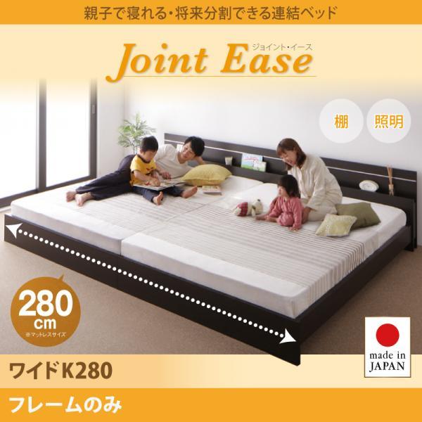 日本製 棚付きベッド 照明付きベッド 木製ベッド 連結ベッド JointEase ジョイント・イース フレームのみ ワイドK280 マットレス付き ベッド ベット ライト付き ヘッドボード 宮付きベッド 分割ベッド 川の字 夫婦 子供 一緒 寝る 寝室 親子ベッド