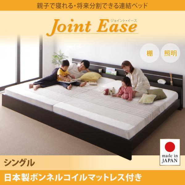 日本製 棚付きベッド 照明付きベッド 木製ベッド 連結ベッド JointEase ジョイント・イース 日本製ボンネルコイルマットレス付き シングル マット付き ベッド ベット ライト付き ヘッドボード 宮付きベッド 分割ベッド 子供用ベッド シンプル