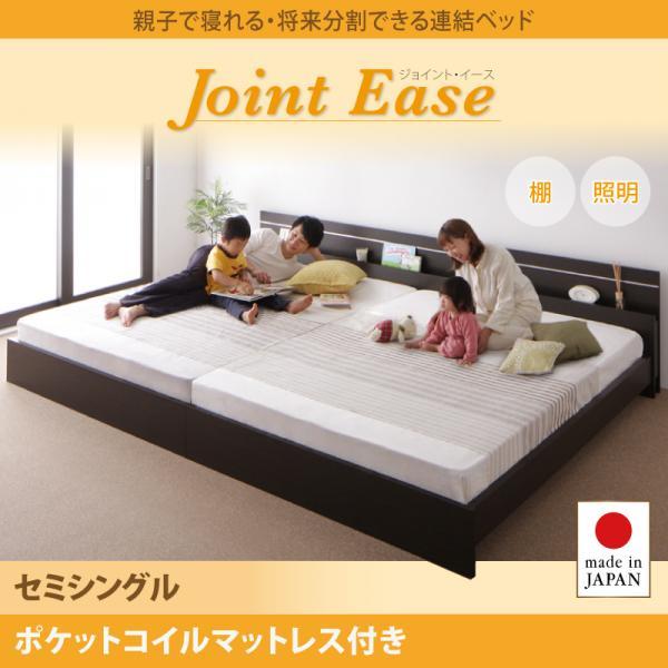 日本製 棚付きベッド 照明付きベッド 木製ベッド 連結ベッド JointEase ジョイント・イース ポケットコイルマットレス付き セミシングル マット付き ベッド ベット ライト付き ヘッドボード 宮付きベッド 分割ベッド 子供用ベッド シンプル