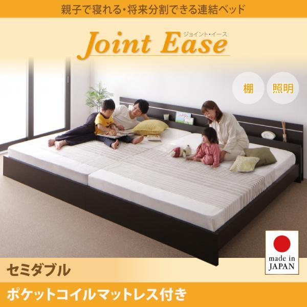 日本製 棚付きベッド 照明付きベッド 木製ベッド 連結ベッド JointEase ジョイント・イース ポケットコイルマットレス付き セミダブル マット付き ベッド ベット ライト付き ヘッドボード 宮付きベッド 分割ベッド 子供用ベッド シンプル