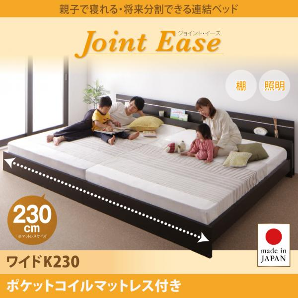 日本製 棚付きベッド 照明付きベッド 木製ベッド 連結ベッド JointEase ジョイント・イース ポケットコイルマットレス付き ワイドK230 マットレス付き ベッド ベット ライト付き ヘッドボード 宮付き 分割 川の字 夫婦 子供 一緒 寝る 寝室 親子