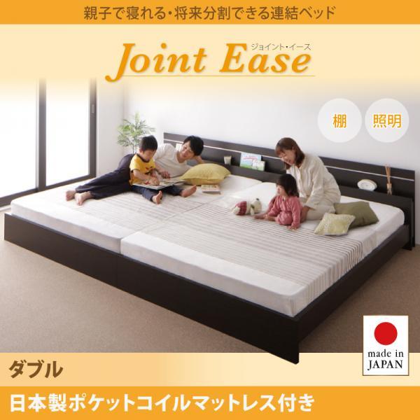 日本製 棚付きベッド 照明付きベッド 木製ベッド 連結ベッド JointEase ジョイント・イース 日本製ポケットコイルマットレス付き ダブル マット付き ベッド ベット ライト付き ヘッドボード 宮付きベッド 分割ベッド 子供用ベッド シンプル