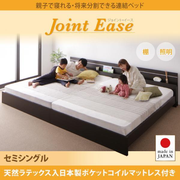 日本製 棚付きベッド 照明付きベッド 木製ベッド 連結ベッド JointEase ジョイント・イース 天然ラテックス入日本製ポケットコイルマットレス セミシングル マット付き ベッド ベット ライト付き ヘッドボード 宮付きベッド 分割ベッド 子供用ベッド