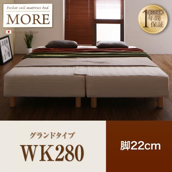 日本製 脚付きマットレスベッド 幅280 ポケットコイルマットレスベッド MORE モア グランドタイプ 脚22cm WK280 ベッド ベット 一体型ベッド 足つきマットレス 脚付マットレス ごろ寝マット ベッド脚付き 脚つき マットレスベッド 大型ベッド 大型ベット