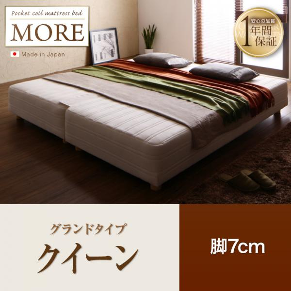 日本製 脚付きマットレスベッド クイーン ポケットコイルマットレスベッド MORE モア グランドタイプ 脚7cm クイーン ベッド ベット 一体型ベッド 足つきマットレス 脚付マットレス ごろ寝マット ベッド脚付き 脚つき マットレスベッド 大型ベッド 大型