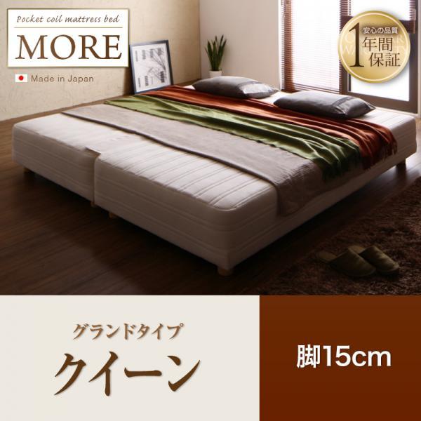 日本製 脚付きマットレスベッド クイーン ポケットコイルマットレスベッド MORE モア グランドタイプ 脚15cm クイーン ベッド ベット 一体型ベッド 足つきマットレス 脚付マットレス ごろ寝マット ベッド脚付き 脚つき マットレスベッド 大型ベッド 大型