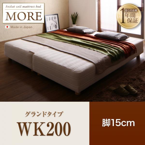 日本製 脚付きマットレスベッド 幅200 ポケットコイルマットレスベッド MORE モア グランドタイプ 脚15cm WK200 ベッド ベット 一体型ベッド 足つきマットレス 脚付マットレス ごろ寝マット ベッド脚付き 脚つき マットレスベッド 大型ベッド 大型ベット
