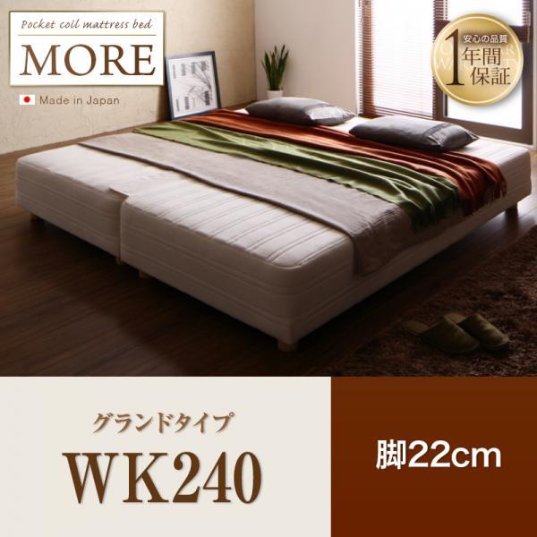日本製 脚付きマットレスベッド 幅240 ポケットコイルマットレスベッド MORE モア グランドタイプ 脚22cm WK240 ベッド ベット 一体型ベッド 足つきマットレス 脚付マットレス ごろ寝マット ベッド脚付き 脚つき マットレスベッド 大型ベッド 大型ベット