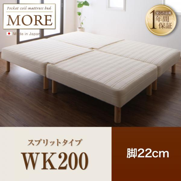 日本製 脚付きマットレスベッド 幅200 ポケットコイルマットレスベッド MORE モア スプリットタイプ 脚22cm WK200 ベッド ベット 一体型ベッド 足つきマットレス 脚付マットレス ごろ寝マット ベッド脚付き 脚つき マットレスベッド 大型ベッド 大型