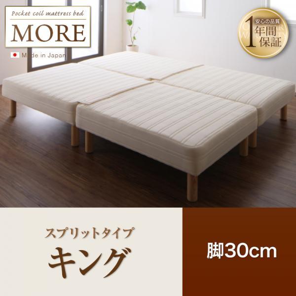 日本製 脚付きマットレスベッド キング ポケットコイルマットレスベッド MORE モア スプリットタイプ 脚30cm キング ベッド ベット 一体型ベッド 足つきマットレス 脚付マットレス ごろ寝マット ベッド脚付き 脚つき マットレスベッド 大型ベッド 大型