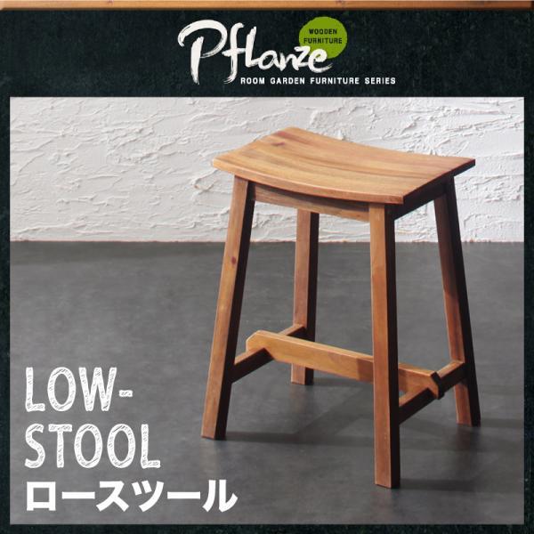 送料無料 ロースツール単品 Pflanze プフランツェ スツール 木製 椅子 チェア イス いす シンプル ナチュラル 背もたれなし チェア チェアー 木製スツール ダイニングチェア ダイニングチェアー 腰掛け 玄関 ローチェア ロータイプ 低い キッチンスツール 040600714