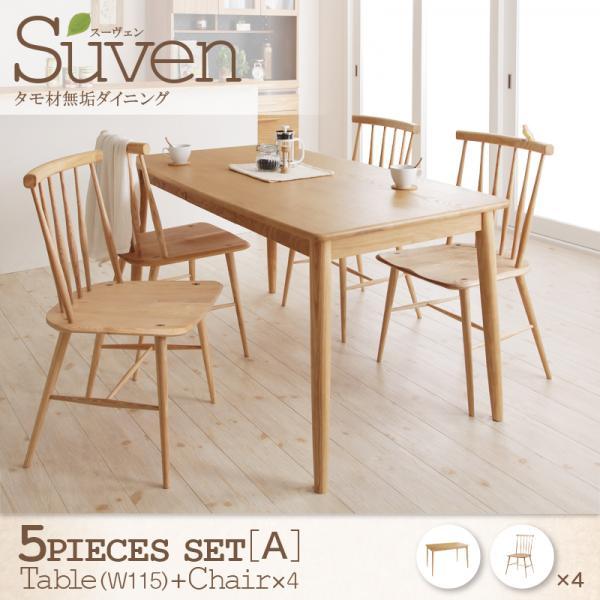 ダイニングテーブルセット 5点セット タモ無垢材 Suven スーヴェン <A> (テーブル幅115+チェア×4脚) ダイニングセット 食卓セット リビングセット 木製テーブル 食卓テーブル ダイニングチェア 椅子 チェア 食卓椅子 リビングチェア 木製チェアー