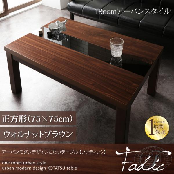 こたつ テーブル 正方形 (75×75) Fadic ファディック ウォルナットブラウン こたつ コタツ 炬燵 ローテーブル センターテーブル コタツローテーブル コタツテーブル こたつテーブル インテリア オシャレ リビングテーブル こたつ単品 一人暮らし