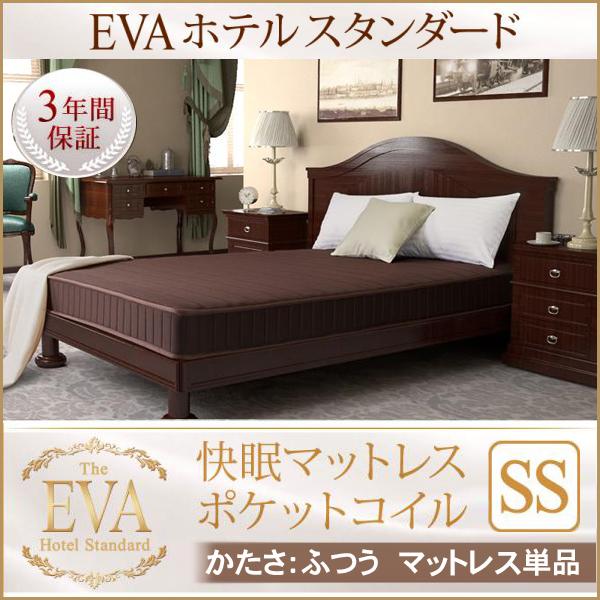 マットレス ポケットコイル セミシングル ホテルスタンダード EVA エヴァ ポケットコイル 硬さ:ふつう セミシングルサイズ マットレス単品 スプリングマット ベッドマット マット スプリングマットレス 床置簡易ベッド 補助用マットレス 来客用 寝具用