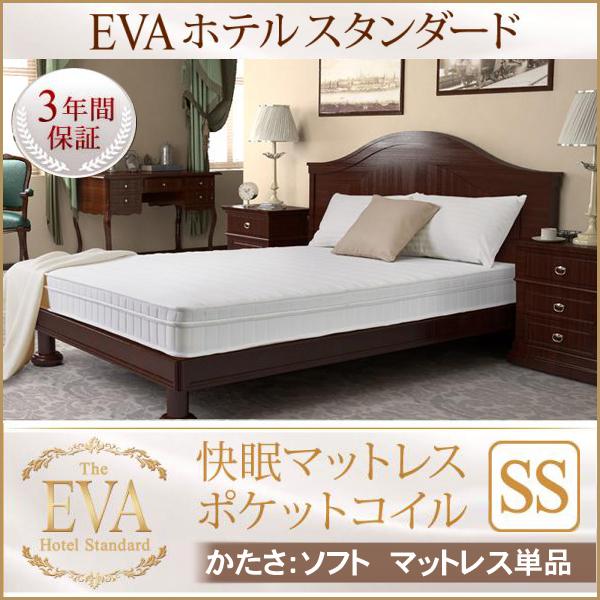 マットレス ポケットコイル セミシングル ホテルスタンダード EVA エヴァ ポケットコイル 硬さ:ソフト セミシングルサイズ マットレス単品 スプリングマット ベッドマット マット スプリングマットレス 床置簡易ベッド 補助用マットレス 来客用 寝具用