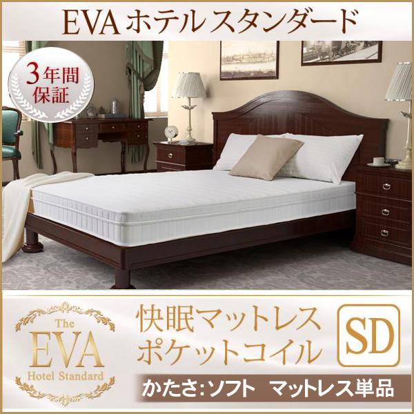 マットレス ポケットコイル セミダブル ホテルスタンダード EVA エヴァ ポケットコイル 硬さ:ソフト セミダブルサイズ マットレス単品 スプリングマット ベッドマット マット スプリングマットレス 床置簡易ベッド 補助用マットレス 来客用 寝具用
