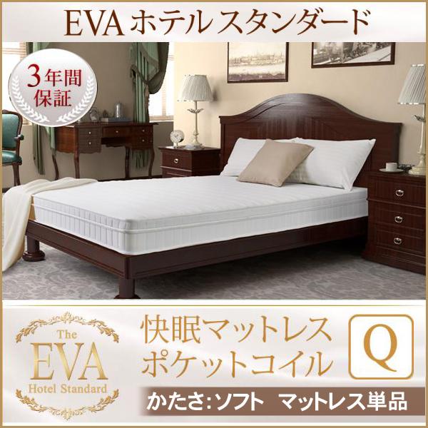 マットレス ポケットコイル クイーン ホテルスタンダード EVA エヴァ ポケットコイル 硬さ:ソフト クイーンサイズ マットレス単品 スプリングマット ベッドマット マット スプリングマットレス 床置簡易ベッド 補助用マットレス 来客用 寝具用