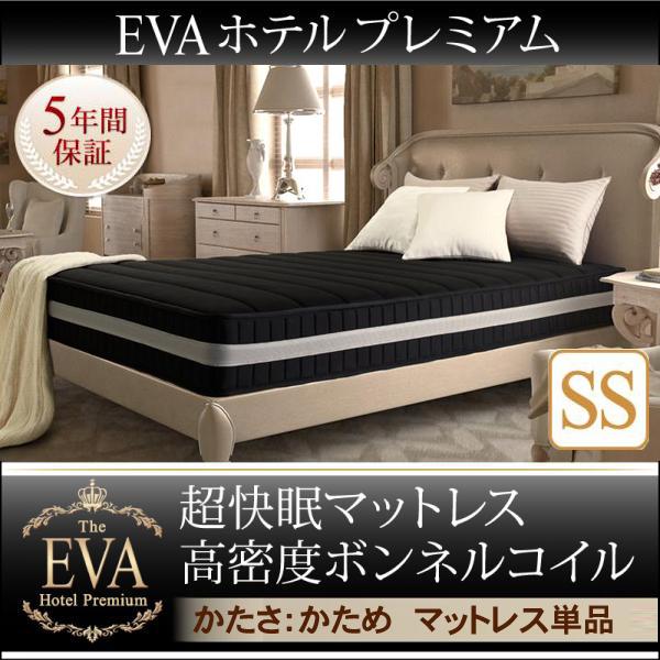 マットレス ボンネルコイル セミシングル EVA エヴァ ホテルプレミアムボンネルコイル 硬さ:かため セミシングルサイズ マットレス単品 スプリングマット ベッドマット マット スプリングマットレス 床置簡易ベッド 補助用マットレス 来客用