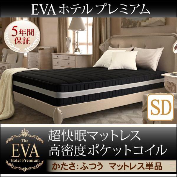 マットレス ポケットコイル セミダブル EVA エヴァ ホテルプレミアムポケットコイル 硬さ:ふつう セミダブルサイズ マットレス単品 スプリングマット ベッドマット マット スプリングマットレス 床置簡易ベッド 補助用マットレス 来客用