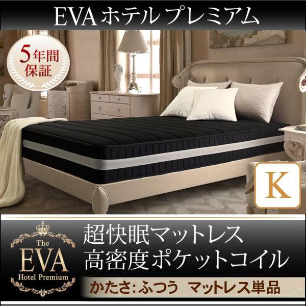 マットレス ポケットコイル キング EVA エヴァ ホテルプレミアムポケットコイル 硬さ:ふつう キングサイズ マットレス単品 スプリングマット ベッドマット マット スプリングマットレス 床置簡易ベッド 補助用マットレス 来客用